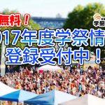 2017年度学祭情報の登録受付中!