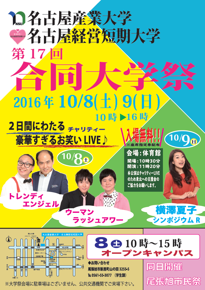 第17回合同大学祭/名古屋産業大学・名古屋経営短期大学
