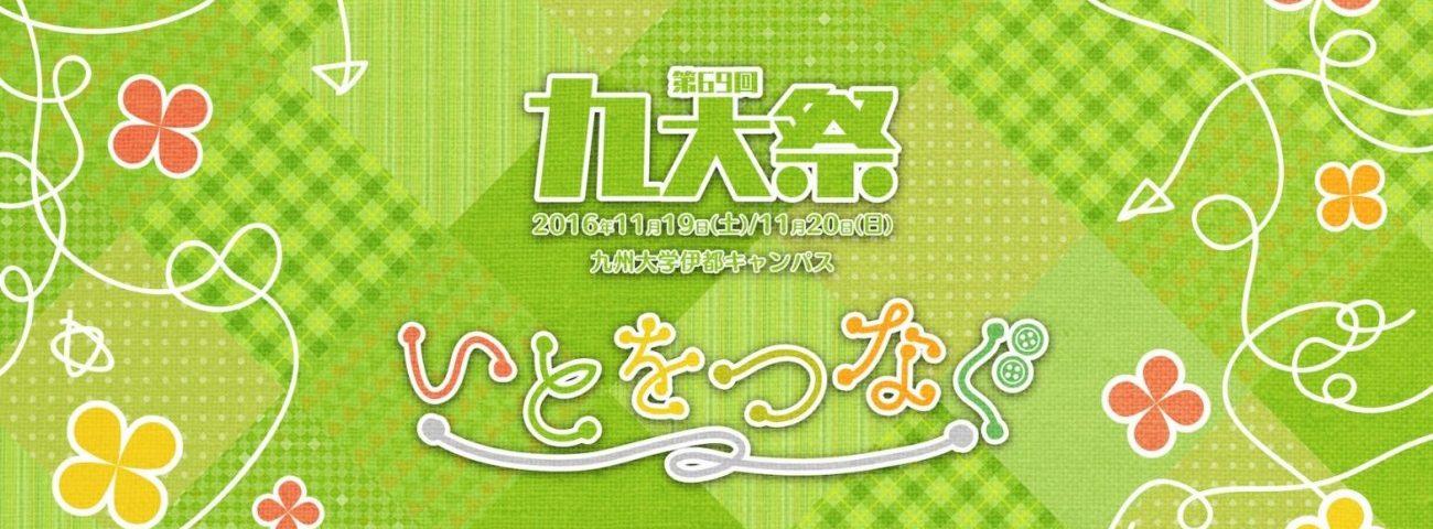 第69回九大祭/九州大学伊都キャンパス