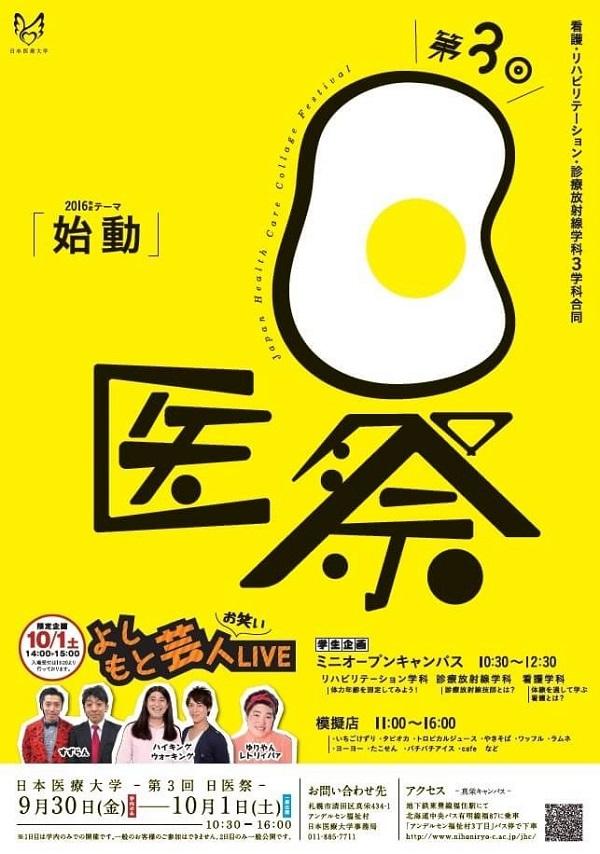 第3回日医祭/日本医療大学真栄キャンパス