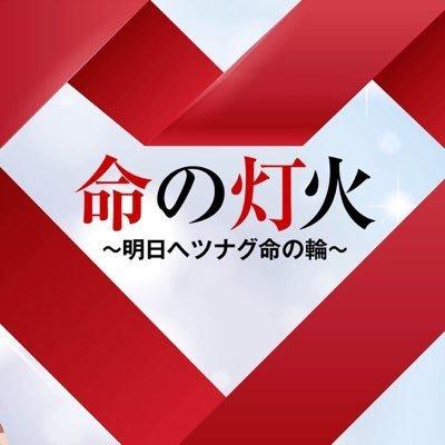 第17回Eternal Heart祭/日本赤十字広島看護大学