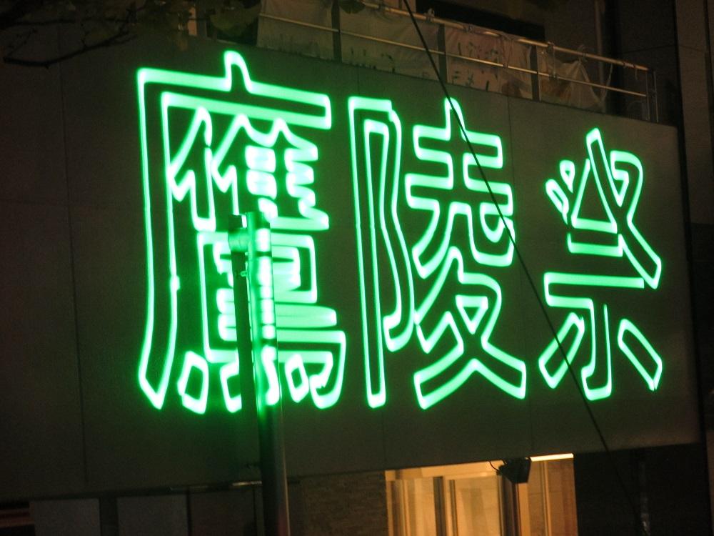 第50回鷹陵祭/佛教大学紫野キャンパス