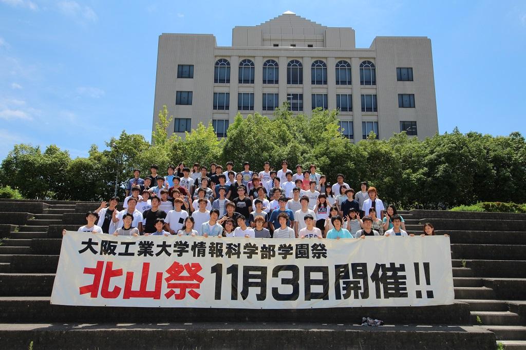 第20回北山祭/大阪工業大学枚方キャンパス