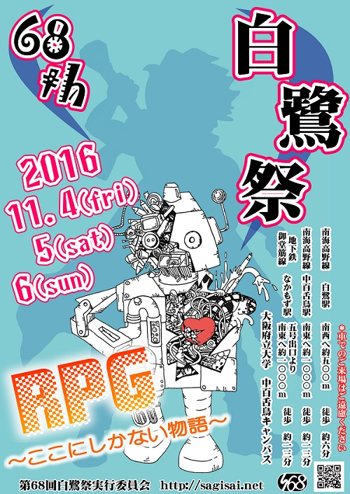 第68回白鷺祭/大阪府立大学中百舌鳥キャンパス