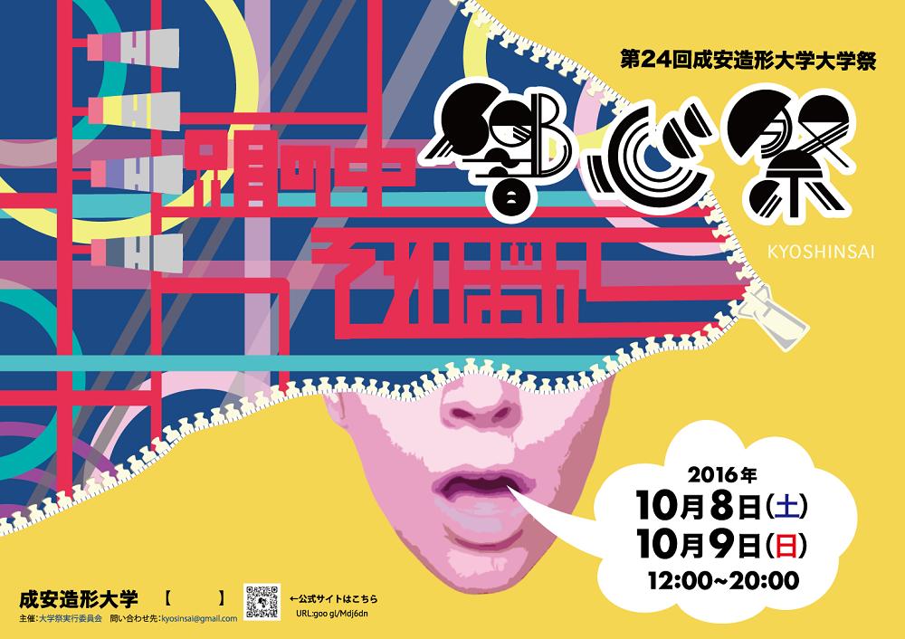 第24回響心祭/成安造形大学