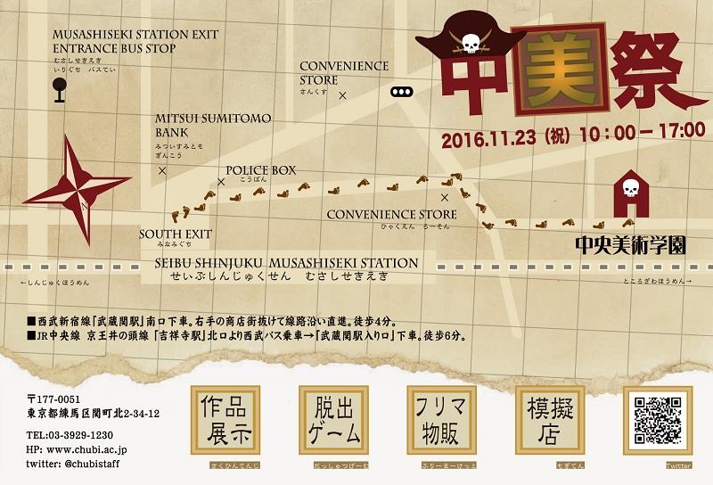 中美祭/専門学校 中央美術学園