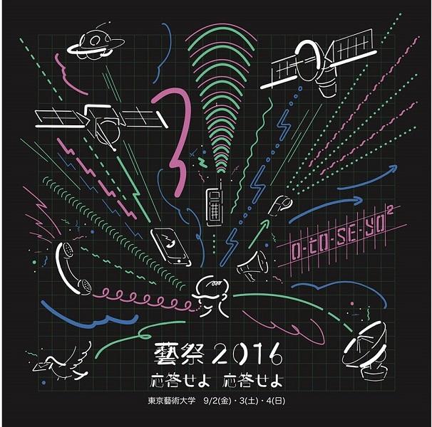 藝祭2016/東京芸術大学上野キャンパス