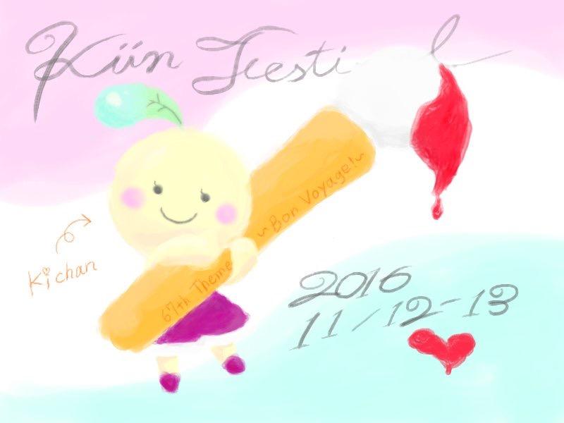 第67回徽音祭/お茶の水女子大学