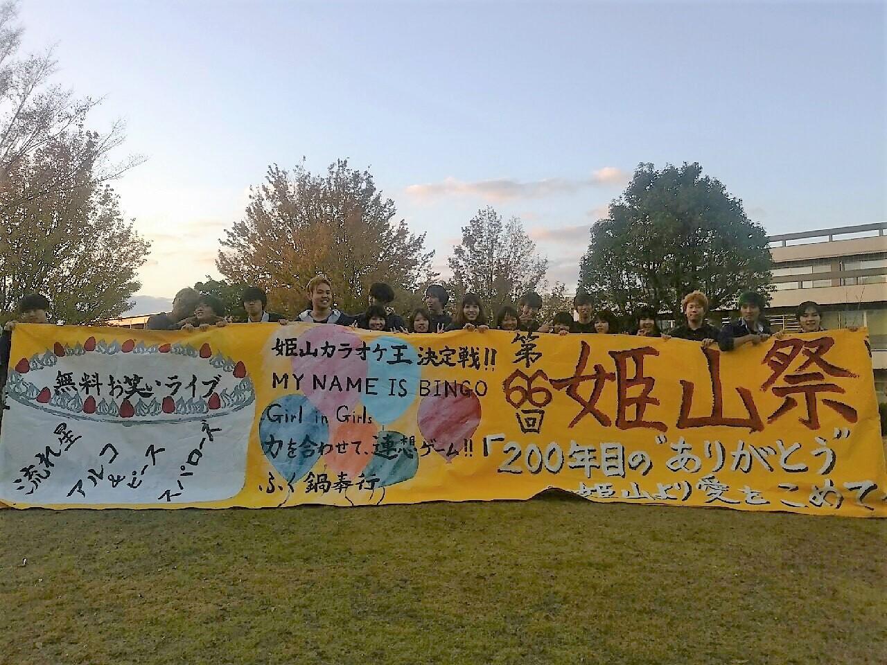 第67回姫山祭/山口大学吉田キャンパス