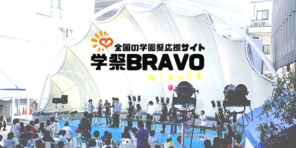 第23回霞祭/つくば国際大学キャンパス