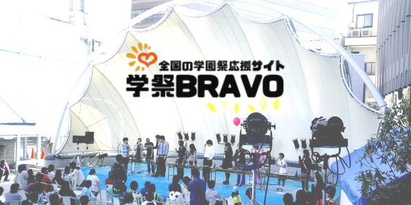 第66回浜大祭/横浜市立大学金沢八景キャンパス